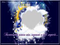 Crea cartoline personalizzate di buonanotte | Buonanotte amore mio, sognami e io ti sognerò...